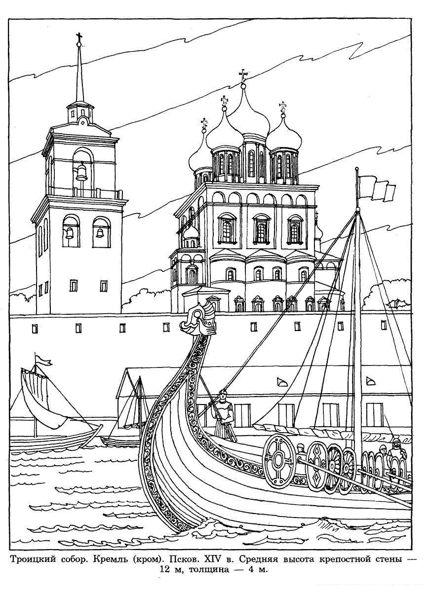 Троицкий собор, кремль Раскраски антистресс распечатать